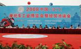 2008中国江门摩博车工业博览会